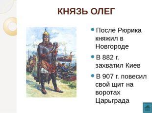 КНЯЗЬ ИГОРЬ Сын Рюрика Князь по прозвищу Старый Убит древлянами в 945 г.