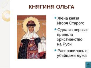 КНЯЗЬ СВЯТОСЛАВ Сын князя Игоря Великий воин: своих противников всегда предуп