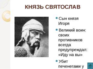 КНЯЗЬ ВЛАДИМИР ВЕЛИКИЙ (СВЯТОЙ) Сын князя Святослава, был наместником в Новго