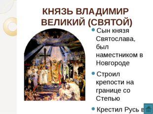 ДОБРЫНЯ НИКИТИЧ Дядя князя Владимира по материнской линии Был воеводой в Новг