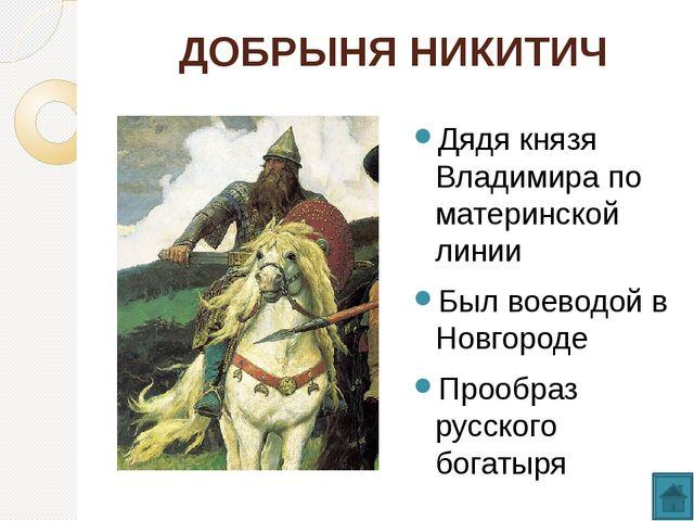 ЯРОСЛАВ МУДРЫЙ Киевский князь, боролся за Киевский престол со своими братьями...
