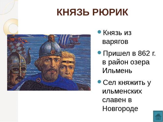 КНЯЗЬ ОЛЕГ После Рюрика княжил в Новгороде В 882 г. захватил Киев В 907 г. по...