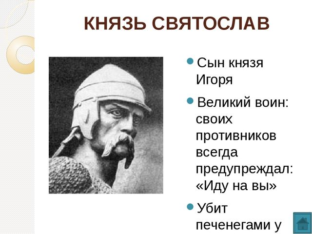 КНЯЗЬ ВЛАДИМИР ВЕЛИКИЙ (СВЯТОЙ) Сын князя Святослава, был наместником в Новго...