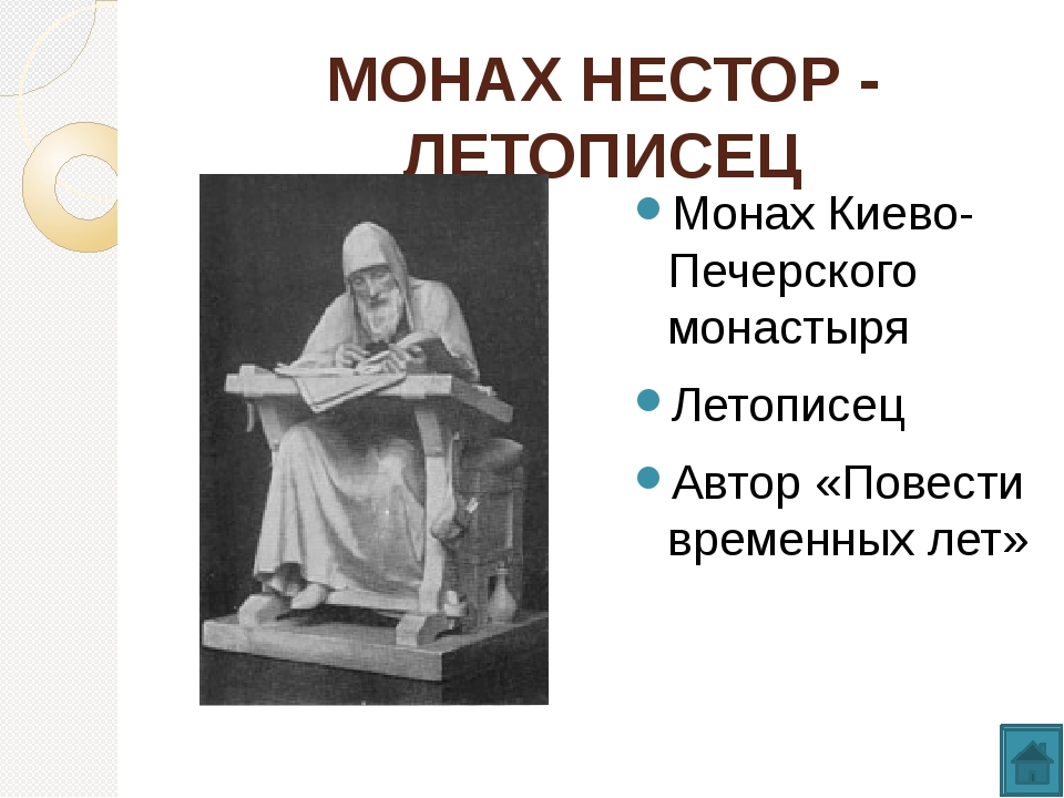 ЮРИЙ ДОЛГОРУКИЙ Князь Ростово-Суздальского княжества Несколько раз захватывал...