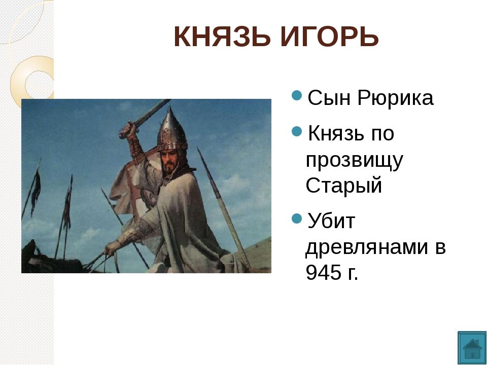 КНЯЗЬ МАЛ Древлянский князь Возглавил первое на Руси восстание против власти...