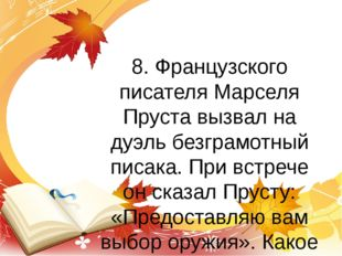 8. Французского писателя Марселя Пруста вызвал на дуэль безграмотный писака.