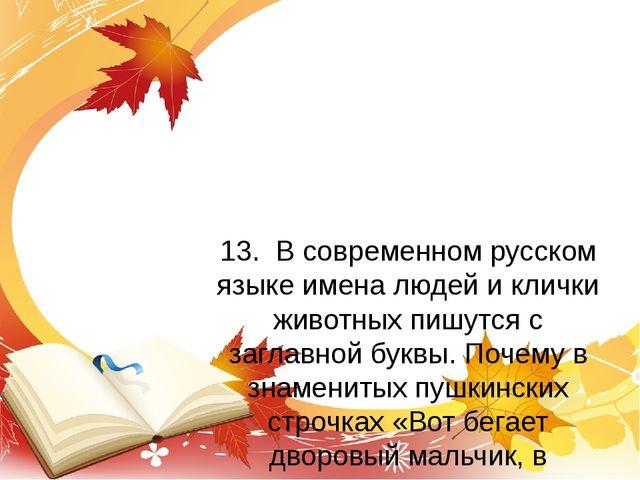 13. В современном русском языке имена людей и клички животных пишутся с загл...