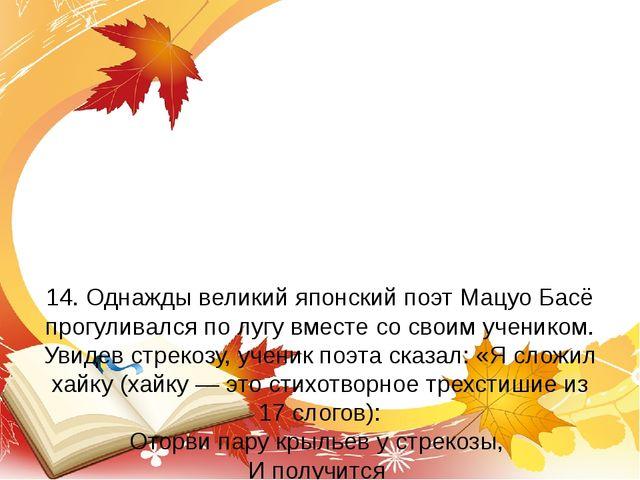 14. Однажды великий японский поэт Мацуо Басё прогуливался по лугу вместе со...