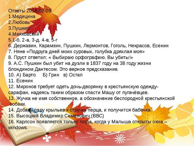 Ответы 2016-02-09 1.Медицина 2.Любовь 3.Пушкин 4.Маяковский 5.1-б, 2-а, 3-д,...