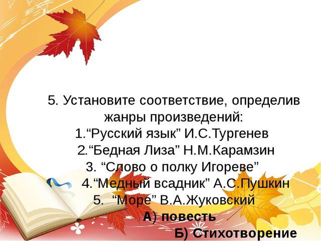 """5. Установите соответствие, определив жанры произведений: 1.""""Русский язык"""" И..."""