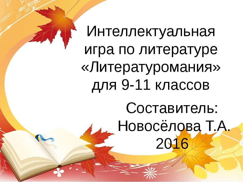 Интеллектуальная игра по литературе «Литературомания» для 9-11 классов Состав...