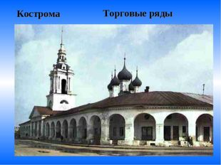 Кострома Торговые ряды