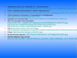 Физминутка для глаз Галкиной И.А. «Автомобили».: http://www.it-n.ru/communiti