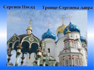 Сергиев Посад Город назван в честь святого Сергия Радонежского. Троице-Сергие
