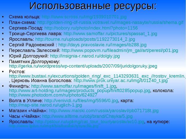 Использованные ресурсы: Схема кольца: http://www.scross.ru/img/1939010701.jpg...