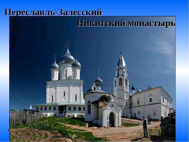 Переславль-Залесский Город был основан князем Юрием Долгоруким. Здесь сохран...