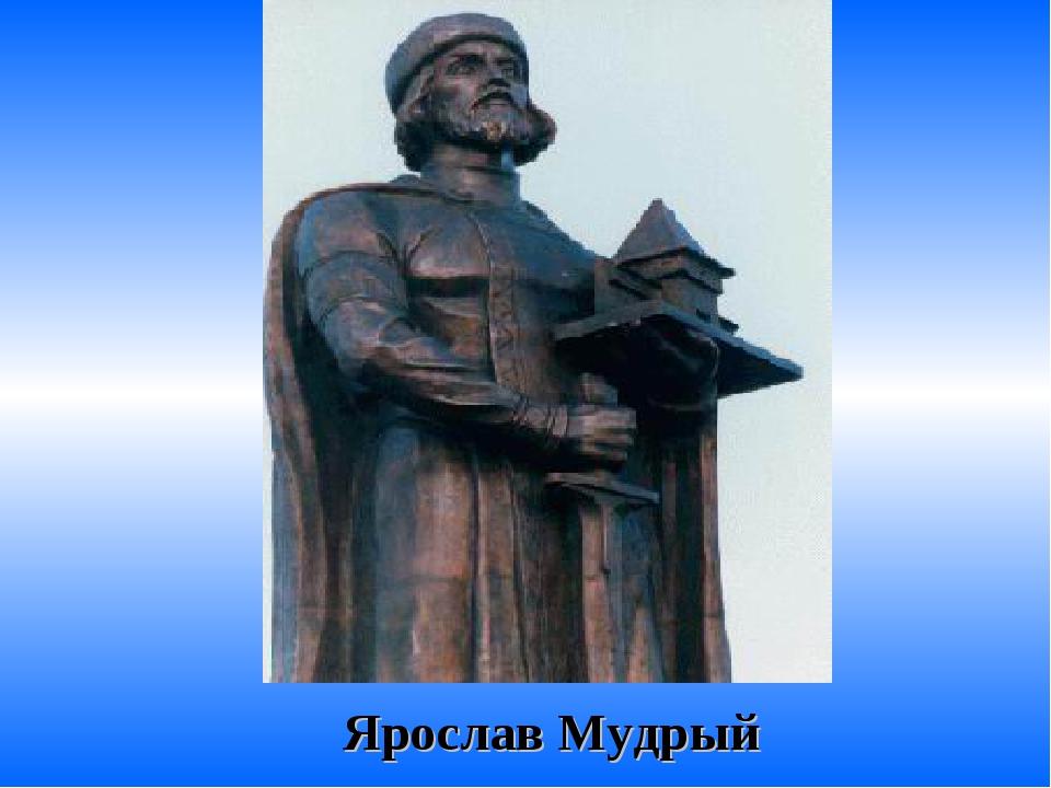 Основатель Ярославля Ярослав Мудрый
