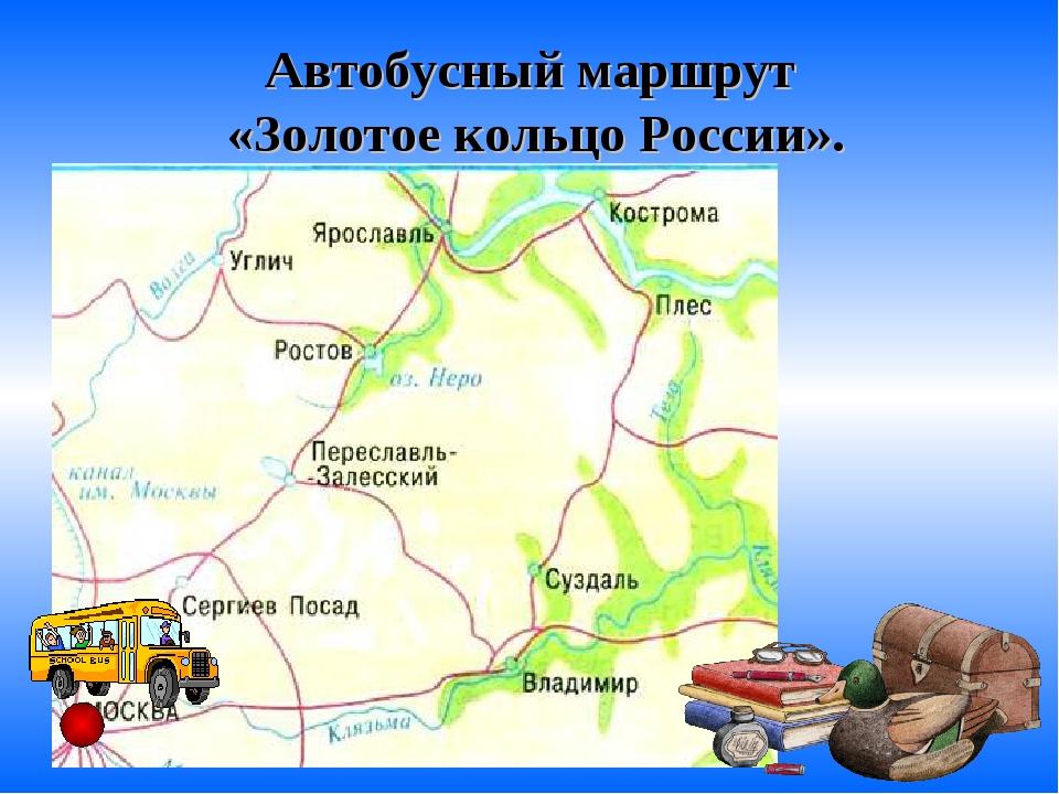 Автобусный маршрут «Золотое кольцо России».