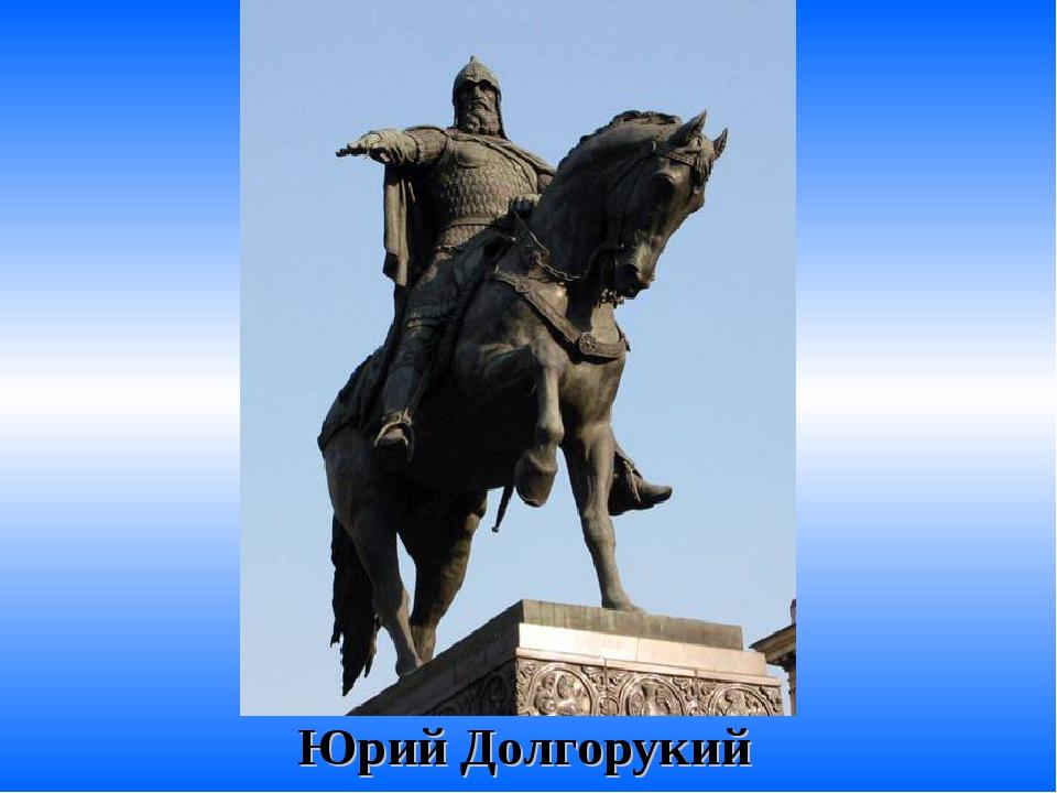 Основатель Переславля-Залесского Юрий Долгорукий