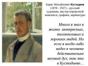 Борис Михайлович Кустодиев (1878 - 1927) – русский художник, мастер портретно