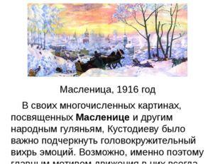 Масленица, 1916 год В своих многочисленных картинах, посвященныхМасленицеи