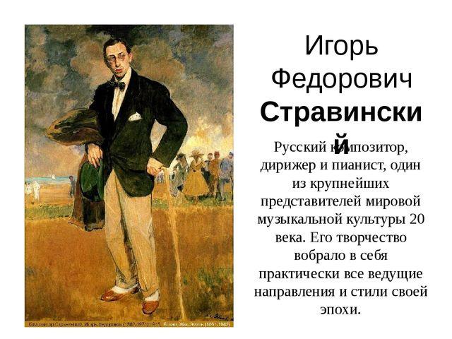 Игорь Федорович Стравинский Русский композитор, дирижер и пианист, один из кр...