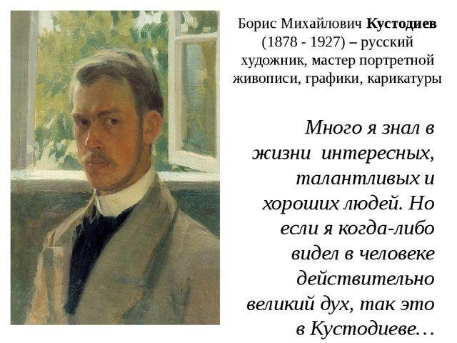 Борис Михайлович Кустодиев (1878 - 1927) – русский художник, мастер портретно...