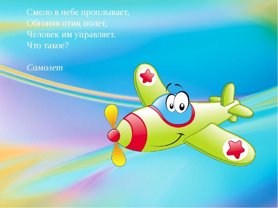 Смело в небе проплывает, Обгоняя птиц полет, Человек им управляет. Что та...