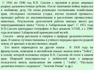 С 1941 по 1946 год В.П. Сысоев с оружием в руках защищал родные дальневосточ