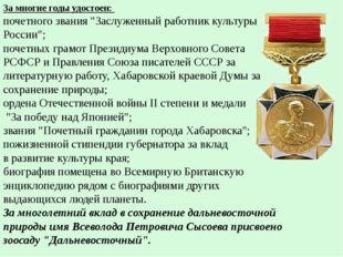 """За многие годы удостоен: почетного звания """"Заслуженный работник культуры Росс"""
