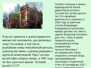 Особая страница в жизни - краеведческий музей, директором которого Сысоев был