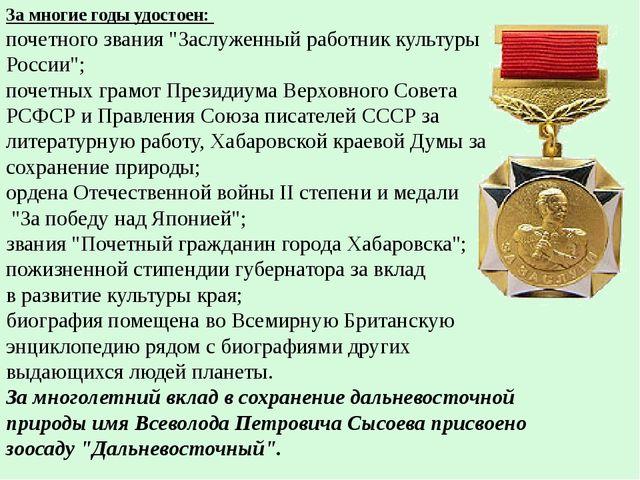 """За многие годы удостоен: почетного звания """"Заслуженный работник культуры Росс..."""