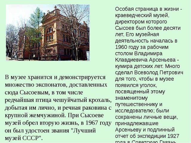 Особая страница в жизни - краеведческий музей, директором которого Сысоев был...