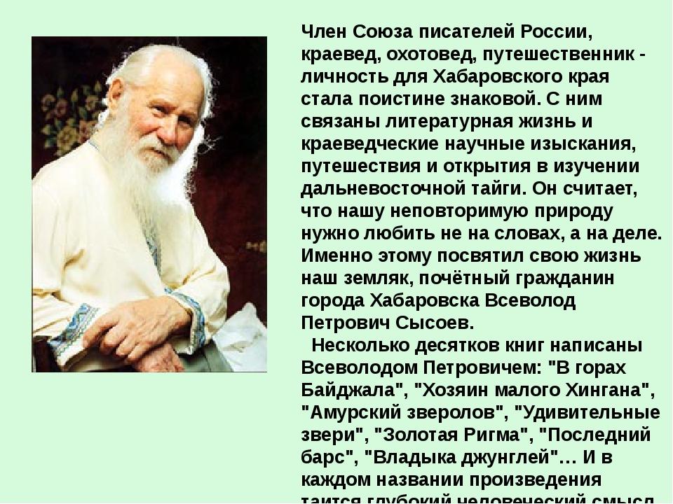 Член Союза писателей России, краевед, охотовед, путешественник - личность для...