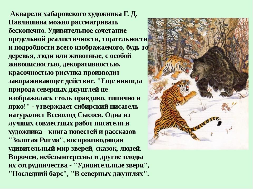 Акварели хабаровского художника Г. Д. Павлишина можно рассматривать бесконеч...