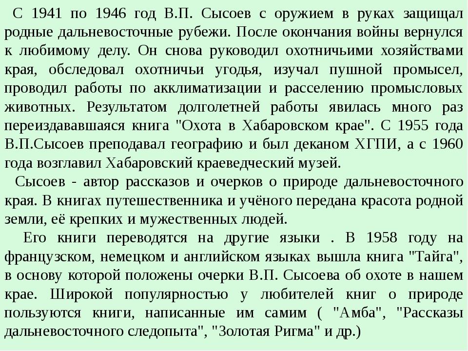 С 1941 по 1946 год В.П. Сысоев с оружием в руках защищал родные дальневосточ...