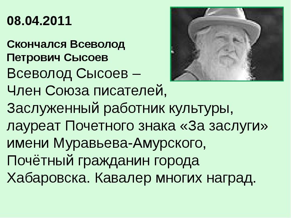 08.04.2011 Скончался Всеволод Петрович Сысоев  Всеволод Сысое...