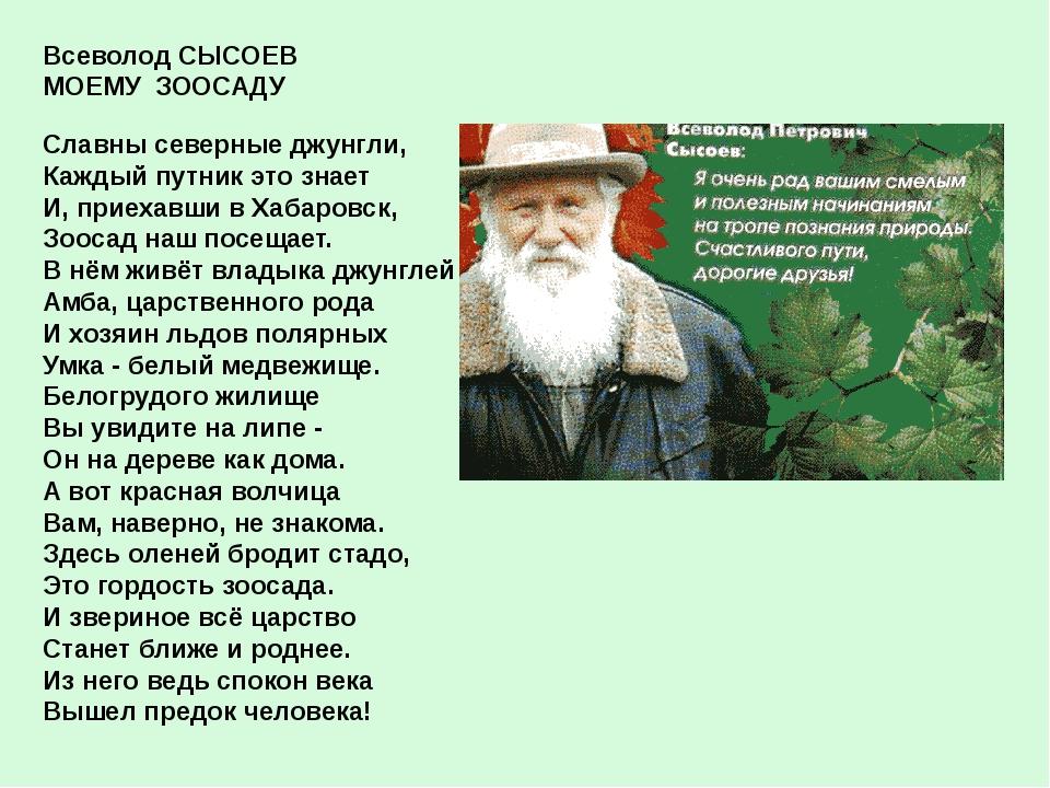 Славны северные джунгли, Каждый путник это знает И, приехавши в Хабаровск, З...