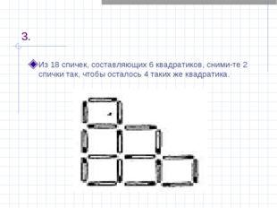 3. Из 18 спичек, составляющих 6 квадратиков, снимите 2 спички так, чтобы ост