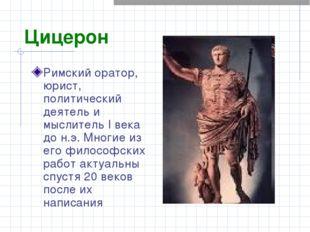 Цицерон Римский оратор, юрист, политический деятель и мыслитель I века до н.э