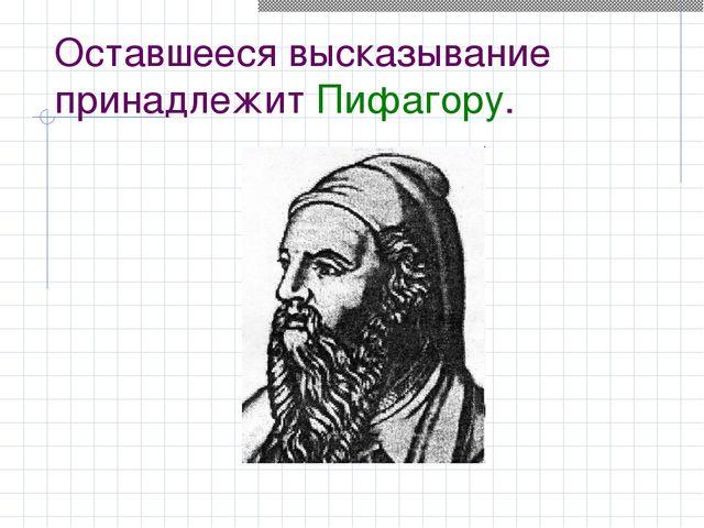 Оставшееся высказывание принадлежит Пифагору.