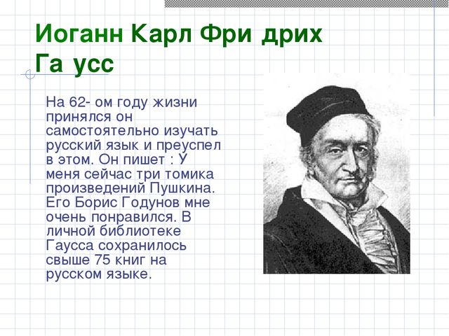 Иоганн Карл Фри́дрих Га́усс На 62- ом году жизни принялся он самостоятельно и...
