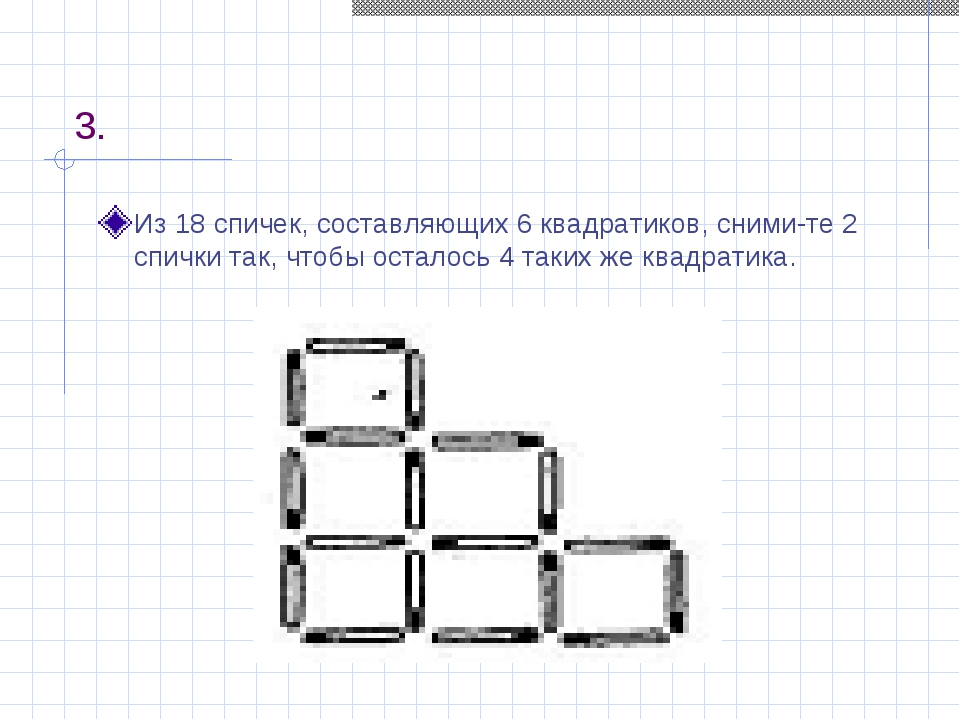 3. Из 18 спичек, составляющих 6 квадратиков, снимите 2 спички так, чтобы ост...
