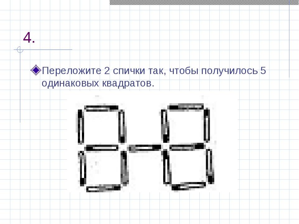 4. Переложите 2 спички так, чтобы получилось 5 одинаковых квадратов.