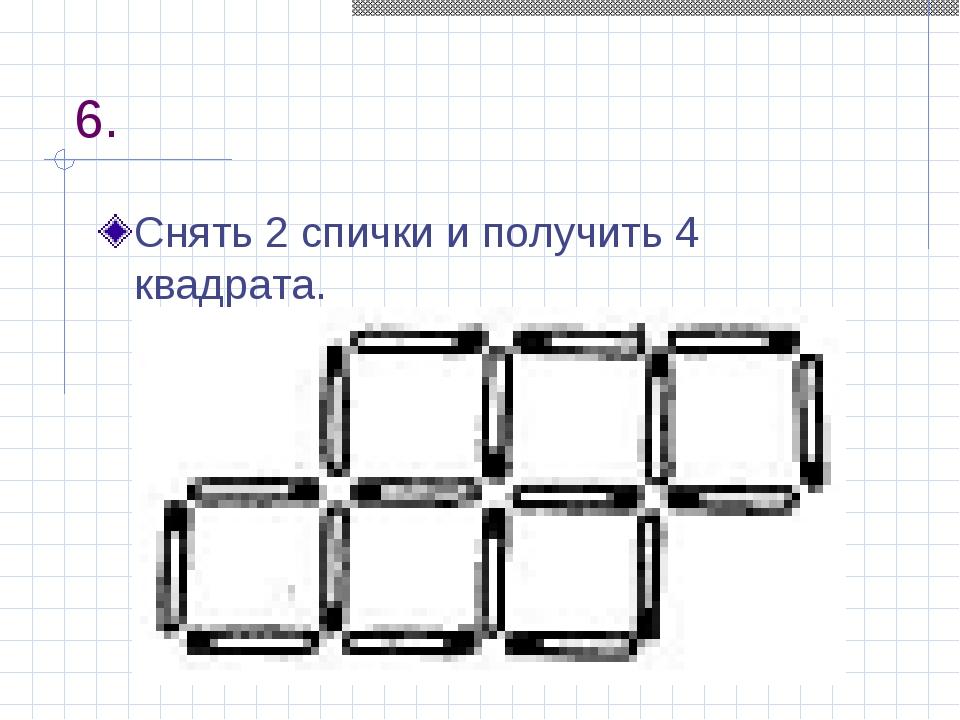6. Снять 2 спички и получить 4 квадрата.