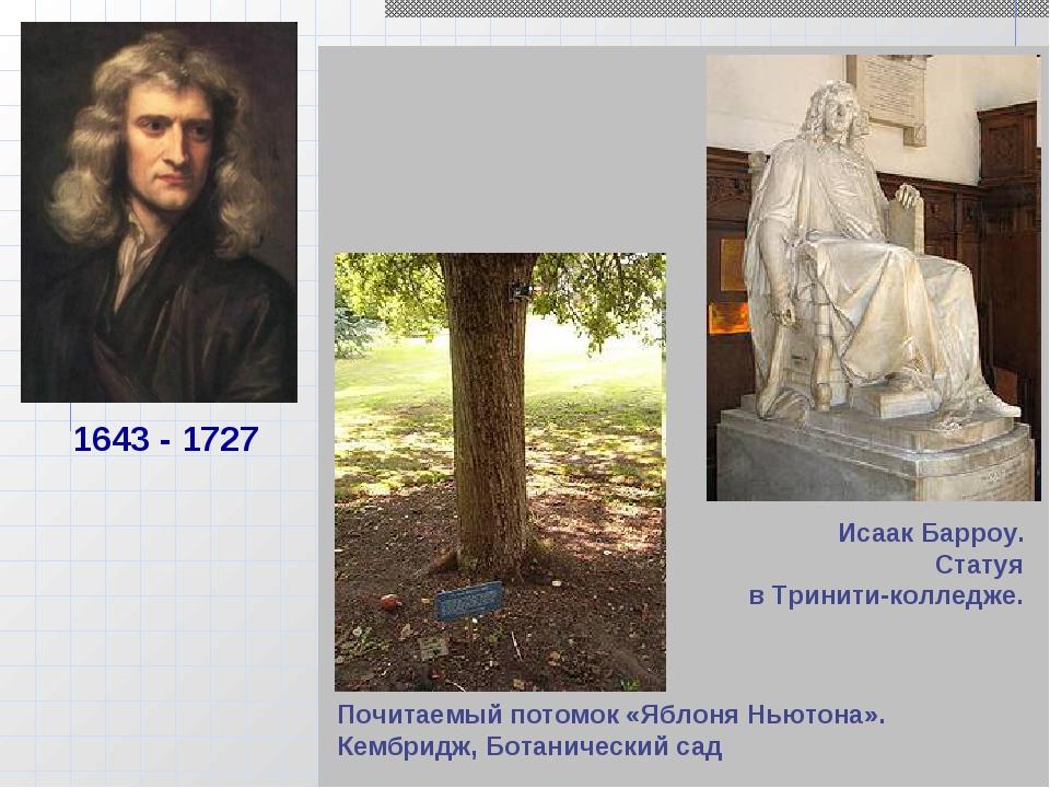 Английский физик и математик. Создал современную механику (законы Ньютона)и о...