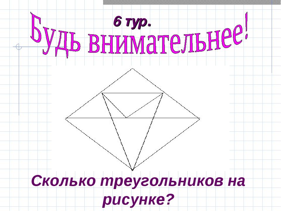 Сколько треугольников на рисунке? 6 тур.