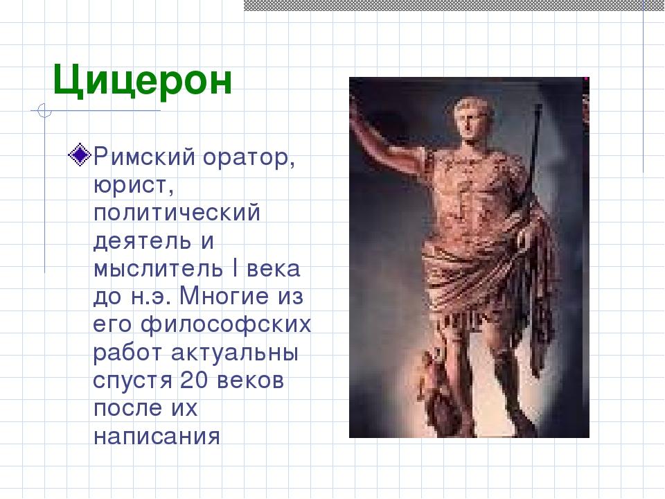 Цицерон Римский оратор, юрист, политический деятель и мыслитель I века до н.э...