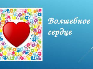 Волшебное сердце