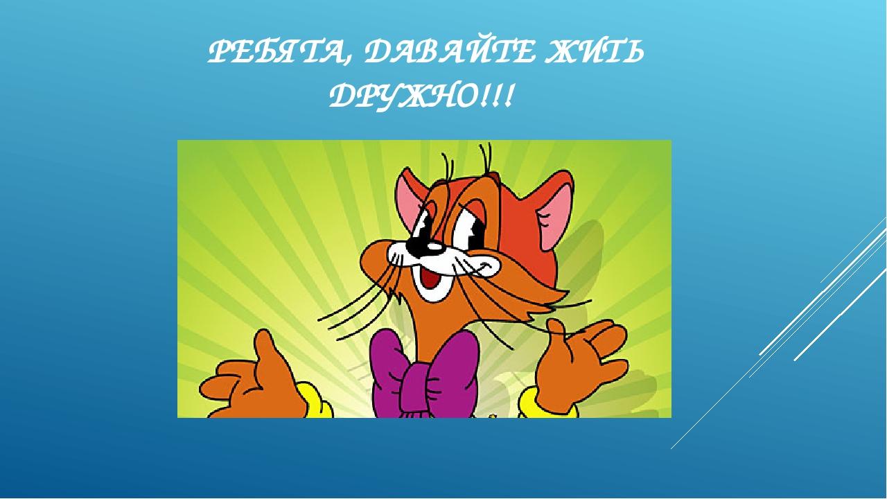 Кот леопольд открытки давайте жить дружно, картинки надписью масленицей